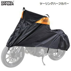 DOPPELGANGER ツーリングハーフカバー DCC526-BK ブラック 送料無料