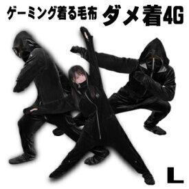 ゲーミング着る毛布 ダメ着 4G HFD-4G-L-BK Lサイズ ブラック 送料無料