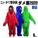 ★クーポン配布中★東西対抗ショップバトル★着る毛布 ダメ着2020 HFD-BS-L-BU Lサイズ ブルー 送料無料