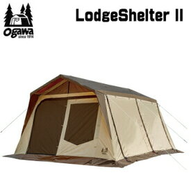 ogawa オガワ テント CAMPAL JAPAN テント ロッジシェルターII 3398 キャンパル 送料無料