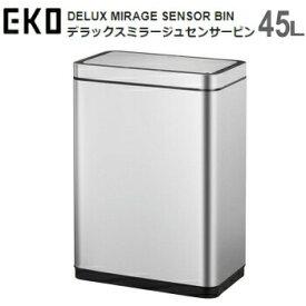 ゴミ箱 ダストボックス EKO デラックスミラージュ センサービン 45L EK9280RMT-45L シルバー 送料無料