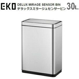 ゴミ箱 ダストボックス EKO デラックスミラージュ センサービン 30L EK9280RMT-30L シルバー 送料無料