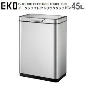 ゴミ箱 ダストボックス EKO イータッチ エレクトリックタッチビン 45L EK9180RMT-45L シルバー 送料無料