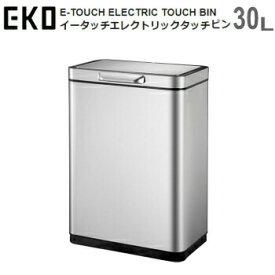 ゴミ箱 ダストボックス EKO イータッチ エレクトリックタッチビン 30L EK9180RMT-30L シルバー 送料無料