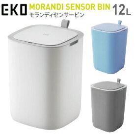ゴミ箱 ダストボックス EKO モランディ スマートセンサービン 12L EK6288-12L 3色 WH GR BU 送料無料