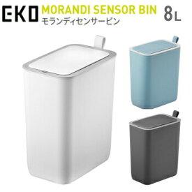ゴミ箱 ダストボックス EKO モランディ スマートセンサービン 8L EK6287-8L 3色 WH GR BU 送料無料