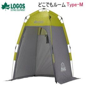 テント LOGOS どこでもルーム Type-M 71459002 ロゴス 送料無料