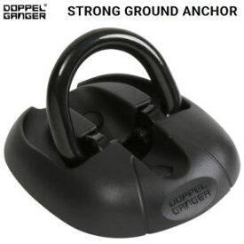 バイク用施錠 DOPPELGANGER ストロンググラウンドアンカー DKL513-BK ブラック 送料無料