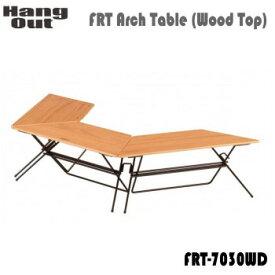 テーブル HangOut ハングアウト FRT Arch Table(Wood Top)FRT-7030WD ウッドトップ 送料無料