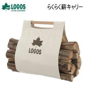 収納バッグ LOGOS らくらく薪キャリー 81064157 ロゴス 送料無料