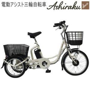 メーカー直送 ミムゴ 電動アシスト三輪自転車D アシらく・ドゥー MG-TRM20D 送料無料