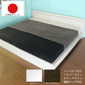 パネル型ラインデザインベッド ワイドキング210 圧縮ロールポケットコイルマットレス付 マット付 ブラウン ホワイト ダークブラウン ベット マットレスセット WK210 Brown white DarkBrown 茶 白 BR WH DBR bed 寝台