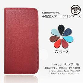 アイフォン6s ケース iPhone6 ケース 手帳型 スタンド ベルトなし カバー 手帳 アイフォン6s ケース アイフォン6sケース 4.7インチ ケース iPhone6ケース iPhone6カバー スマホケース マグネット式 携帯ケース シンプルケース スマホカバー 手帳型 7色 puレザー