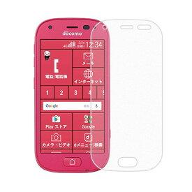 らくらくスマートフォン4 F-04J フィルム アンチグレア フィルム 非光沢タイプ F04J フィルム アローズ 保護フィルム 液晶保護フィルム 保護シート 画面保護シート 目に優しい 薄さ0.1mm 高硬度 光沢 貼り付け簡単