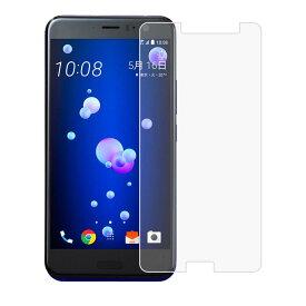 HTC U11 HTV33 フィルム アンチグレア フィルム 非光沢タイプ htv33 フィルム HTCu11 保護フィルム 液晶保護フィルム 保護シート 画面保護シート 目に優しい 薄さ0.1mm 高硬度 光沢 貼り付け簡単