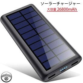 26800mAh モバイルバッテリー 超大容量 ソーラーチャージャー ソーラー充電器 2台同時充電可能 急速充電 防災 停電 防災グッズ 災害 台風 アウトドア キャンプ iPhone/Android PSE認証済み