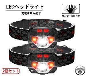 【2個セット】LED ヘッドライト LEDヘッドランプ 充電式 IPX4防水 防水 ヘッド ライト 釣り アウトドア【明るさ100-800ルーメン/実用点灯5-10時間/六つモード切替】 センサー機能 USB充電 釣り 登山