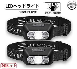 【2個セット】LED ヘッドライト LEDヘッドランプ 充電式 IPX6防水 防水 ヘッド ライト 釣り アウトドア【明るさ240ルーメン/実用点灯5-15時間/六つモード切替】 センサー機能 USB充電 釣り 登山 作