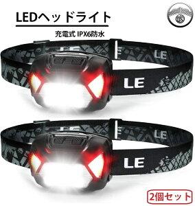 【2個セット】LED ヘッドライト LEDヘッドランプ IPX4防水 防水 ヘッド ライト 釣り アウトドア【明るさ100-800ルーメン/実用点灯5-10時間/六つモード切替】 センサー機能 USB充電 釣り 登山 作業