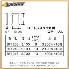 ステープル ハイコーキ BF1206