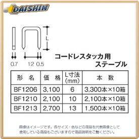 ステープル ハイコーキ BF1210