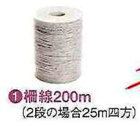 電気柵用 柵線 200m 1巻入 ナカトミ #060150