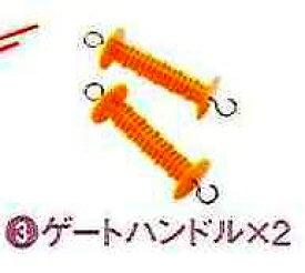 電気柵用 ゲートハンドル 2個 ナカトミ #060174