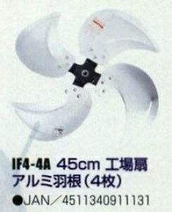 工場扇用 アルミ羽根 45cm ナカトミ IF4-4A