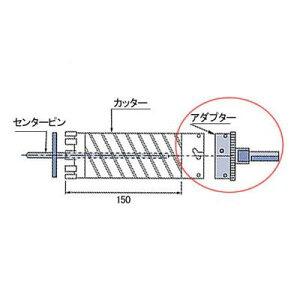 ダイヤモンドコアドリル用 アダプター ロブテックス KD45SA
