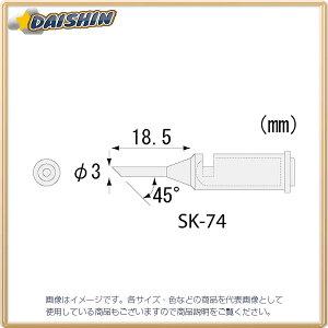 SK-70シリーズ用半田コテチップ エンジニア SK-74