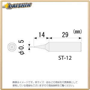 SK-30シリーズ用半田コテチップ エンジニア ST-12