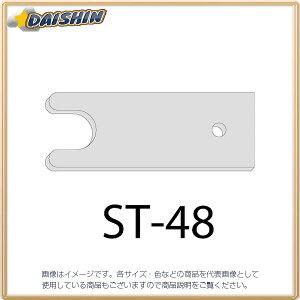 SKB-01用チップリムーバー エンジニア ST-48