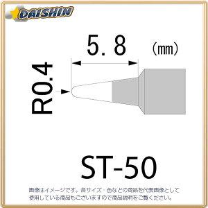 SKB-01用マイクロチップ エンジニア ST-50