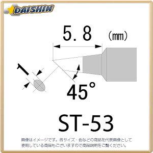 SKB-01用マイクロチップ エンジニア ST-53