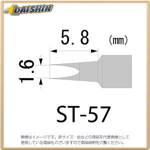 SKB-01用マイクロチップ エンジニア ST-57
