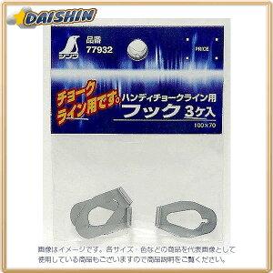 消耗品 フック ハンディ チョークライン用 3ヶ入 シンワ測定 No.77932