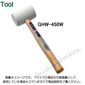 ゴムハンマ パオック GHW-450W 白