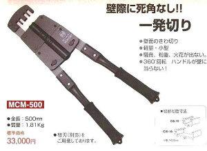 Mバーカッター CW-19/CS-19用 マーベル MCM-500