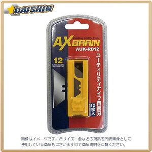 ユーティリティナイフ用 ケース入り替え刃 12枚入り アックスブレーン AUK-RB12