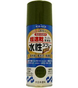水性ラッカースプレーMAX 300ml オリーブグリーン サンデーペイント No.261727