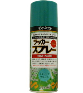 ラッカースプレーMAX 300ml メタグリーン サンデーペイント No.268306