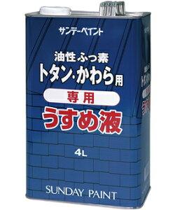 油性ふっ素トタン・かわら用専用うすめ液 4L サンデーペイント No.269426