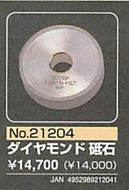ダイヤモンド砥石 プロクソン No.21204