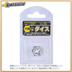 六角ダイス M8x1.25mm 六角サイズ17mm #22237 イチネンミツトモ