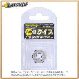 六角ダイス M10x1.25mm 六角サイズ21mm #22239 イチネンミツトモ