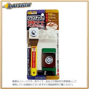 プラスチック製 両面ハトメパンチセット 10mm #51545 イチネンミツトモ