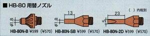 替ノズル 2D型 太洋電機産業 HB-80N-2D