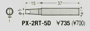 替こて先 5D型 太洋電機産業 PX-2RT-5D