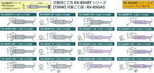 替こて先 4.5k型スリム 太洋電機産業 RX-85HSRT-4.5K