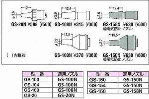 替ノズル 太洋電機産業 GS-108N